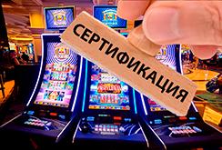 Игровые автоматы сертификация заявить на игровые автоматы