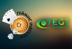 EGT Interactive примет участие в игорной выставке