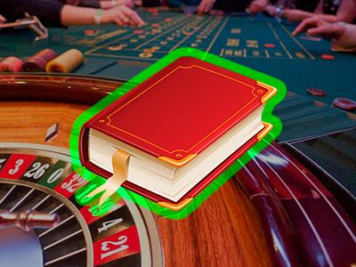 Книги про казино