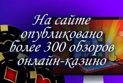 Опубликовано 300 обзоров казино
